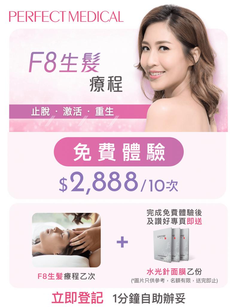 Perfect Medical F8 生髮療程