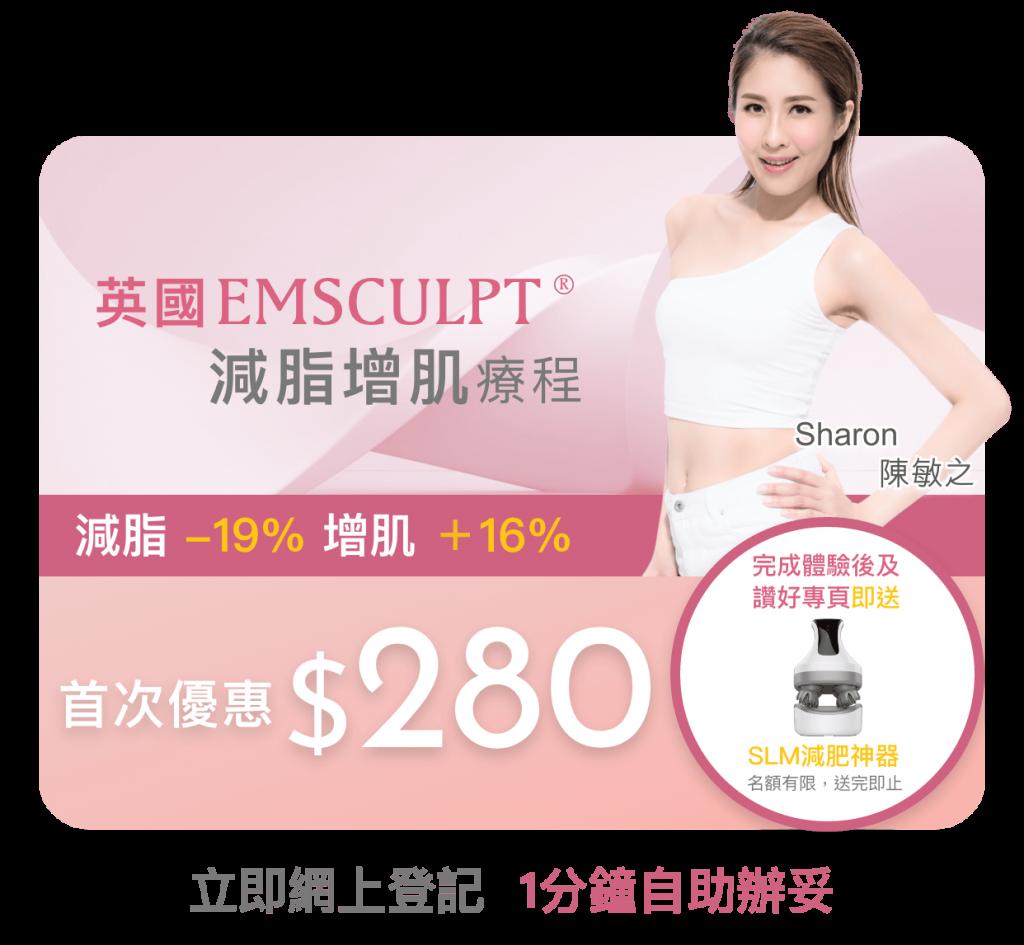 Perfect Medical Emsculpt 減脂增肌療程
