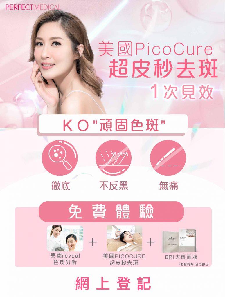 Perfect Medical PicoCure 美國 PicoCure 超皮秒去斑療程